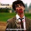 Фильмы про апокалипсис зомби