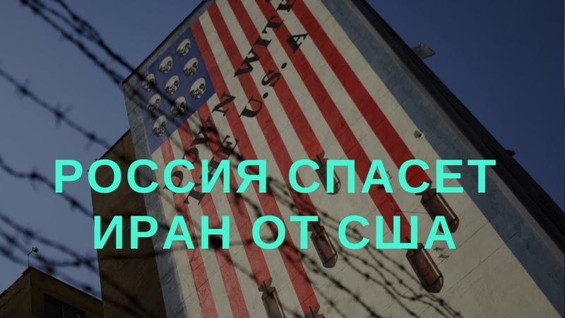 Россия спасет Иран от США (Камран Гасанов)