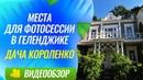 Места для фотосессии в Геленджике / Дача Короленко