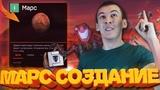 СОЗДАНИЕ СПЕЦОПЕРАЦИИ МАРС в WARFACE! - ЗАМ АДМИНа №1