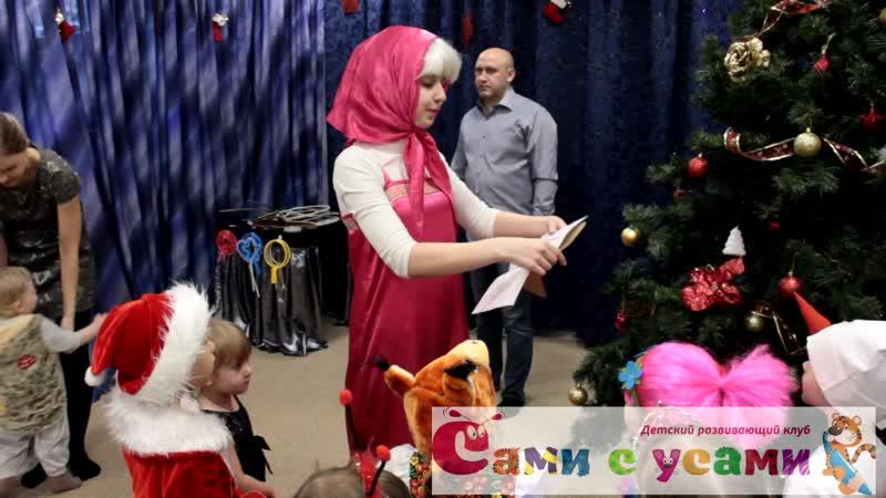 Новогодние представления в Сами с усами