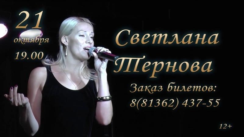 Анонс концерта Светланы Терновой в Петербурге 21 октября 2018 года