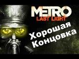 Прохождение Metro Last Light (Метро 2033: Луч надежды) - Добрый ФИНАЛ