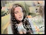 презентация диска Сердце (сюжет) Пугачёва Н.Королева И.Николаев май 2001