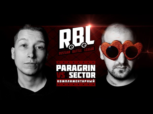 RBL: PARAGRIN VS SECTOR (КОМПЛИМЕНТАРНЫЙ, RUSSIAN BATTLE LEAGUE)