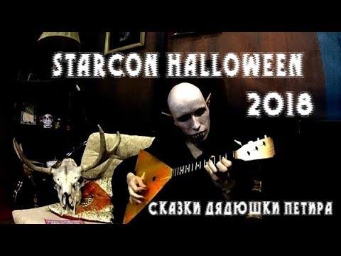 STARCON HALLOWEEN 2018Сказки дядюшки Петира