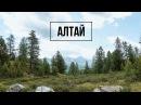 Горный Алтай Дороги горы перевалы