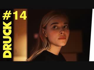 S2EP4 «Самая красивая женщина в мире💋» (DRUCK)