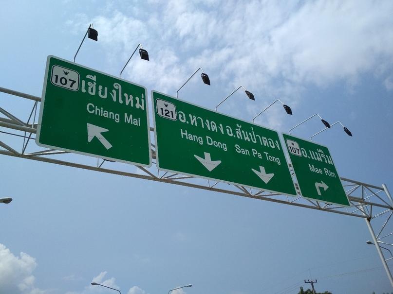 Таиланд 2018, день 1: Чиангмай - Чианг Дао