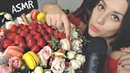 ASMR Eating strawberries and macaroons Mukbang АСМР Кушаем клубничку и макаруны