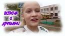 Влог Поездка в Лукоянов к Бабушке и Дедушке Встреча с друзьями и подписчиками