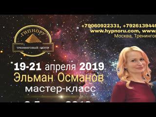 Эльман Османов - live via Restream.io