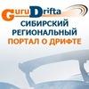 GURU DRIFTA - Сибирский  портал о дрифте