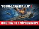 CP0ЧH0! Флот H.A.Т.0 берет ПОД КОНТРОΛЬ Чёрное море — 21.02.2019