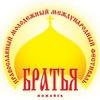 Православный Фестиваль БРАТЬЯ