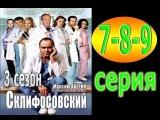 Склифосовский 3 сезон 7 - 8 - 9 серия | 16.04.2014 / Мелодрамы Драмы Наши