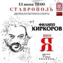 Филипп Киркоров фото #3