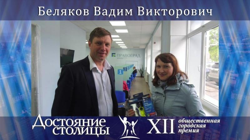 Номинация Уфа город жителей с активной гражданской позицией