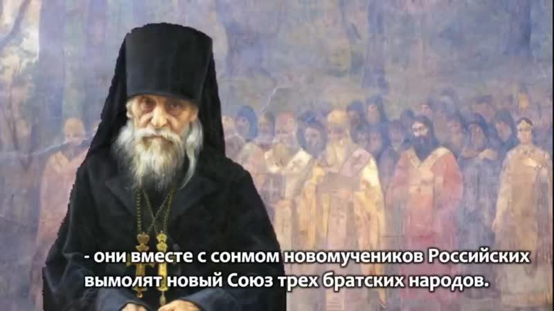 Предсказания Святых людей о будущем России (Великороссии),Беларуси (Белой Руси)