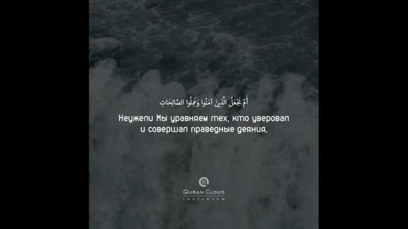 Сура 38 «Съад», аяты 27-29. Чтец: Сальман аль-Утайби
