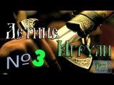 ☼ Летние Игрули ♚-M&B - Warband-№3-(