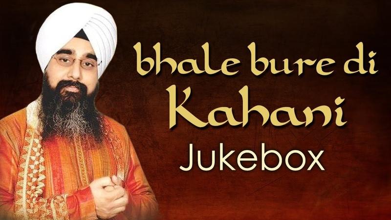 Bhale Bure Di Kahani | Gurbani | Bhai Davinder Singh Sodhi | Jukebox | Kirtan Gurbani | Shabad