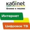 Официальная группа компании Кабinet
