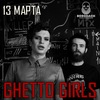 GHETTO GIRLS // 13.03 - Москва