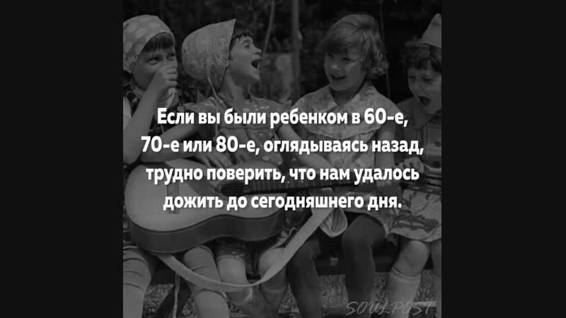 Детям 60-70-80-х посвящается... Были времена, эх было времечко!..