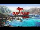 Dead Island выживаем вместе, 6.2
