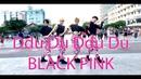 [KPOP IN PUBLIC CHALLENGE] BLACKPINK - '뚜두뚜두 (DDU-DU DDU-DU)' by Heaven Dance Team