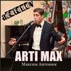 ARTI MAX - Produсer Center