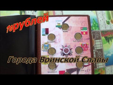 10 рублей. Города воинской славы.