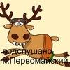 Подслушано поселок Первомайский г.Щекино