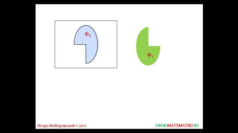 5. Равенство геометрических фигур