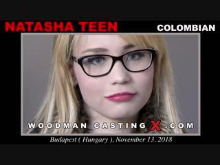 [woodmancastingx.com] natasha teen - casting x 201 (17.11.2018) part 1 interview