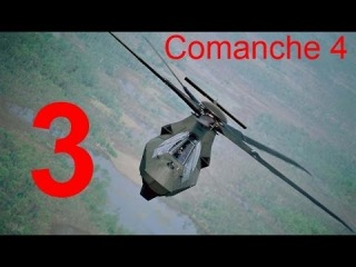 Comanche 4 операция 3
