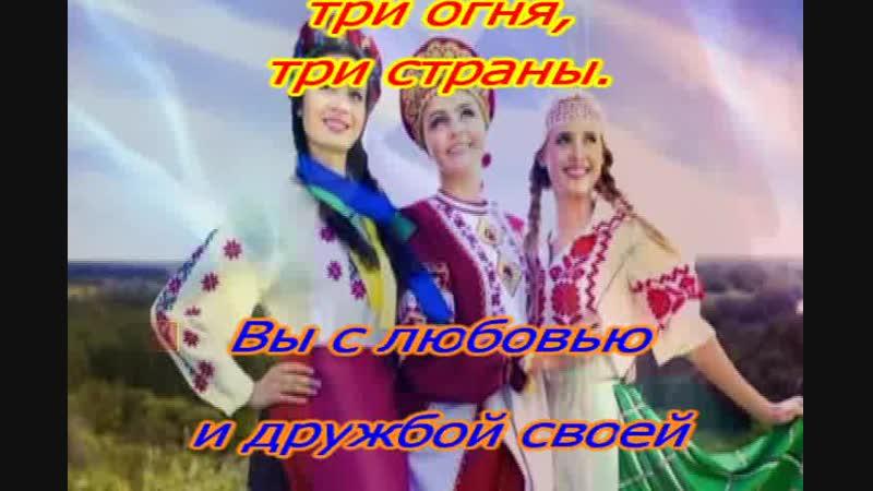 Три сестры Россия ,Украина, Беларусь караоке