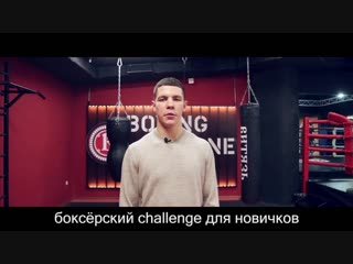 Промо ролик white collar boxing ru