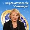 """Школа астрологии """"Созвездие"""""""