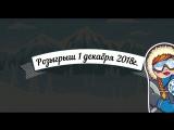 Призы для конкурса от магазина gogglesshop.ru. Розыгрыш 1 декабря 2018г.
