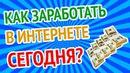 ❤ Как заработать 50 000 рублей в неделю простой заработок без вложений с нуля ❤