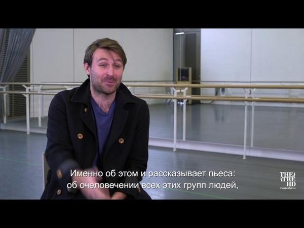 АНГЕЛЫ В АМЕРИКЕ в кинотеатрах Создатели о спектакле