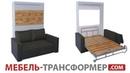 Шкаф-Кровать Трансформер с Диваном - КРАТКИЙ ОБЗОР