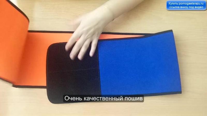 Пояс для похудения живота (до 140 см!) премиум качество (Россия)