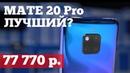 Huawei Mate 20 Pro и Mate 20 Обзор и тест фишек