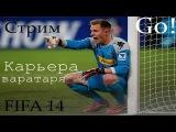 СТРИМ ПО КАРЬЕРЕ ЗА ВРАТАРЯ |FIFA 14|