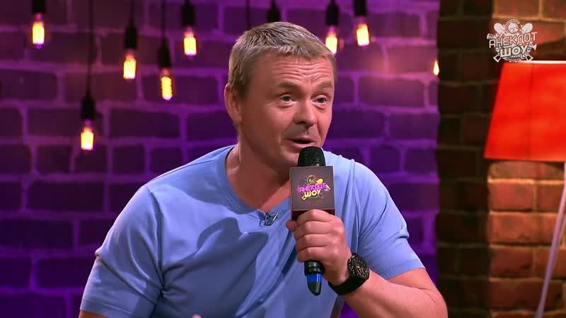 Анекдот шоу Владимир Сычев первые семь лет жизни