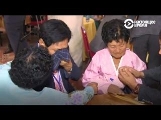 Воссоединение семей из Южной Кореи и КНДР