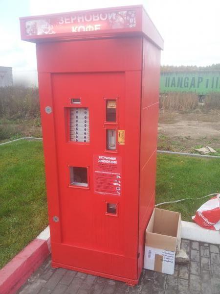 Уличный кофейный автомат